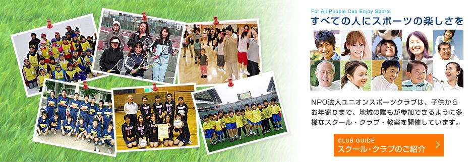 スポーツクラブ、スクール、教室の紹介