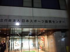 スポーツ振興センター