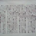 イチロー作文